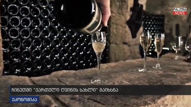 ჩინეთში ქართული ღვინის სახლი გაიხსნა