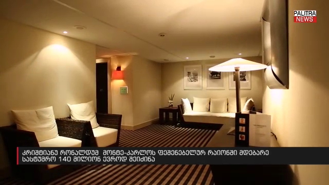 კრიშტიანუ რონალდუმ მონტე-კარლოში 140 მილიონ ევროდ სასტუმრო შეიძინა