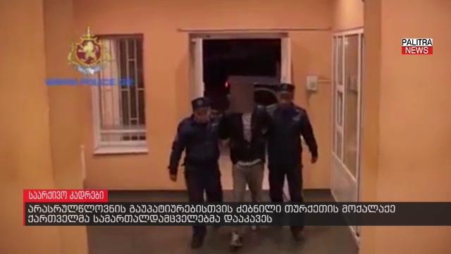 არასრულწლოვნის გაუპატიურებისთვის ძებნილი თურქეთის მოქალაქე ქართველმა სამართალდამცველებმა დააკავეს