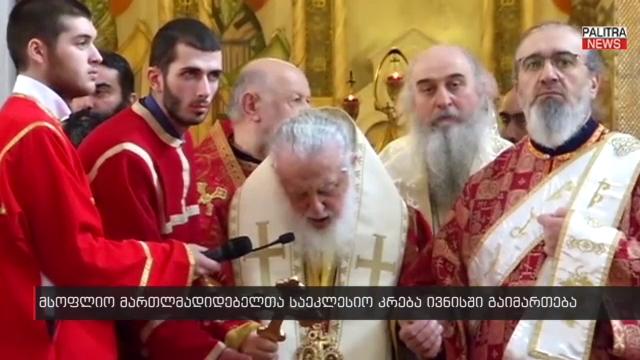 მსოფლიო მართლმადიდებელთა საეკლესიო კრება ივნისში გაიმართება