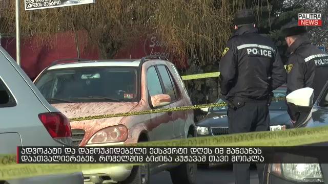 მანქანას, რომელშიც ბიძინა კუჭავამ თავი მოიკლა, ადვოკატი და დამოუკიდებელი ექსპერტი დაათვალიერებენ
