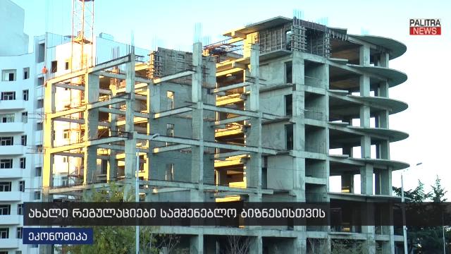რა სამშენებლო სტანდარტები უნდა დააკმაყოფილონ სამშენებლო კომპანიებმა 2017 წლიდან