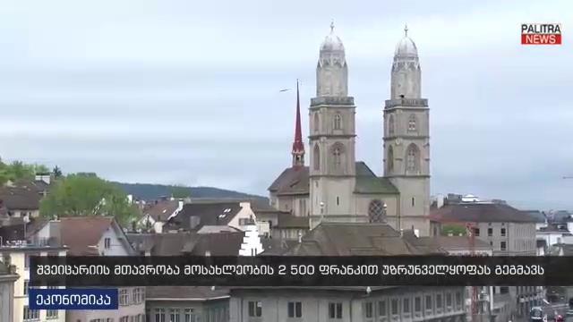 შვეიცარიაში ყველა მოქალაქემ 2 500 შვეიცარიული ფრანკი შეიძლება ყოველთვიურად მიიღოს