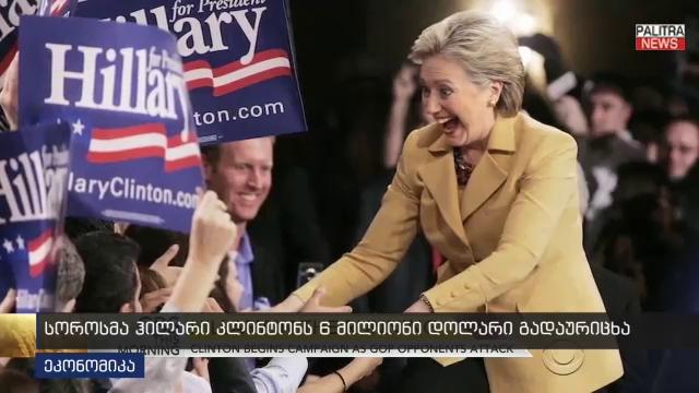 რამდენი მილიონი გადაურიცხა სოროსმა ჰილარი კლინტონს საარჩევნო კამპანიისთვის