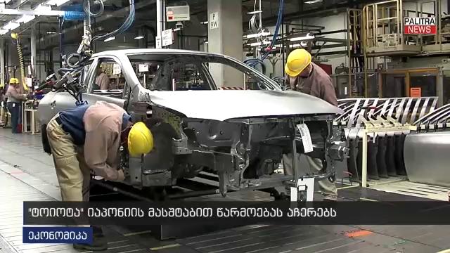 """""""ტოიოტა"""" იაპონიაში მანქანების წარმოებას აჩერებს"""