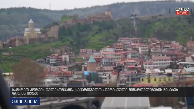 სამხრეთ კორეის ტელეკომპანია საქართველოზე ფილმს იღებს