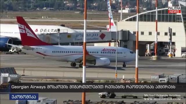 მგზავრთა ნაკლებობის გამო Georgian Airways-ი მოსკოვის მიმართულებით რეისებს ამცირებს