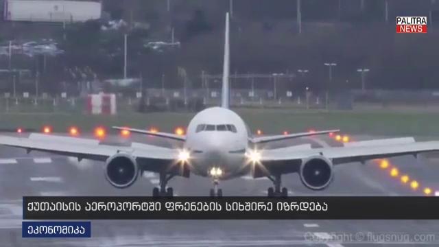 ქუთაისის აეროპორტში ფრენების სიხშირეები იზრდება