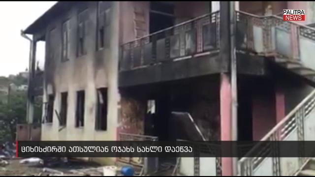 10 სულიანი ოჯახი ღია ცის ქვეშ დარჩა - ციხისძირში ხანძარმა 2 სართულიანი სახლი მთლიანად გაანადგურა