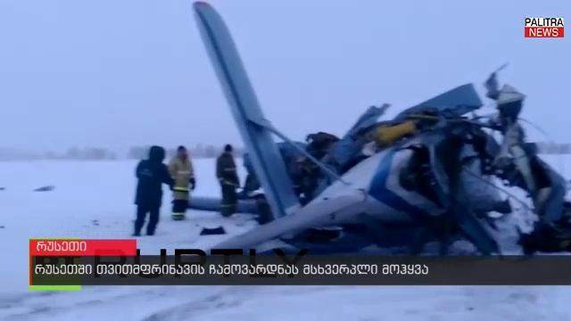 რუსეთში თვითმფრინავის ჩამოვარდნის შედეგად 3 ადამიანი დაიღუპა