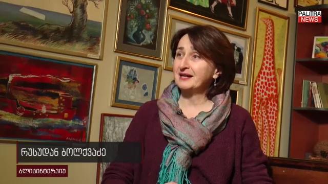 """""""ვაკლებდი ჩემს თავს მასთან ურთიერთობის ბედნიერებას"""" - რუსუდან ბოლქვაძის ბლიცინტერვიუ"""