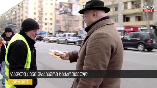 """""""მადლი ქენი, დააპურე საქართველო"""" - თბილისის ქუჩებში გაჭირვებულებს საკვებით უმასპინძლდებიან"""