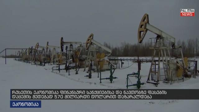 რამდენი მილიარდით დაზარალდება რუსეთი ფინანსური სანქციებისა და ნავთობზე ფასების დაცემის შედეგად