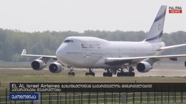 ზაფხულიდან El Al Israel Airlines თელ-ავივიდან საქართველოს მიმართულებით ავიარეისებს შეასრულებს