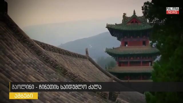 შაოლინი - ჩინეთის საიდუმლო ძალა და აღმოსავლურ ორთაბრძოლების აკვანი