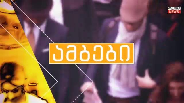 """""""ამბები"""" - პოლიტიკოსების სხეულის ენა; margi.ge; რომელი მინისტრის მუშაობას აფასებთ დადებითად?"""