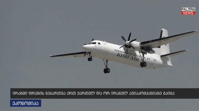 ირანში ფრენებს ერთი ქართული და ორი ირანული ავიაკომპანია შეასრულებს