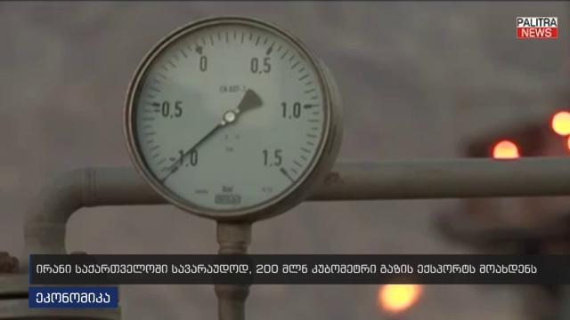 ირანი საქართველოში სავარაუდოდ, 200 მილიონი კუბომეტრი გაზის ექსპორტს მოახდენს