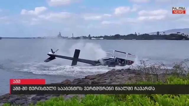 კატასტროფა აშშ-ში: ტურისტებით სავსე ვერტმფრენი წყალში ჩავარდა