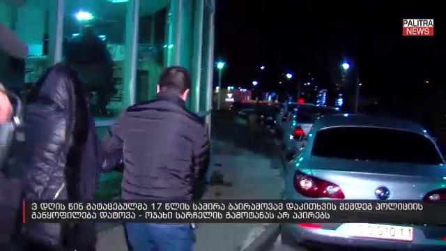 17 წლის სამირა ბაირამოვამ დაკითხვის შემდეგ პოლიციის განყოფილება დატოვა