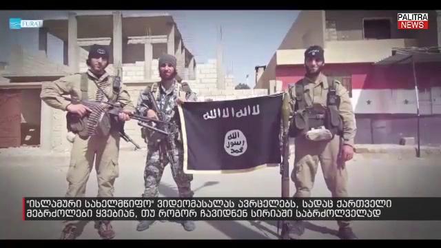 ISIS-ის ახალი ვიდეო ქართველების მონაწილეობით - რას ჰყვებიან სირიაში მებრძოლები?