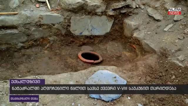 აღმოჩენა ნატაძრალში: ტაძარის ნანგრევებში ნაპოვნი წყლით სავსე ქვევრი V-VIII საუკუნეებით თარიღდება