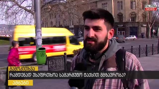 """რამდენად უსაფრთხოა თბილისელებისთვის """"მარშრუტკით"""" მგზავრობა?"""