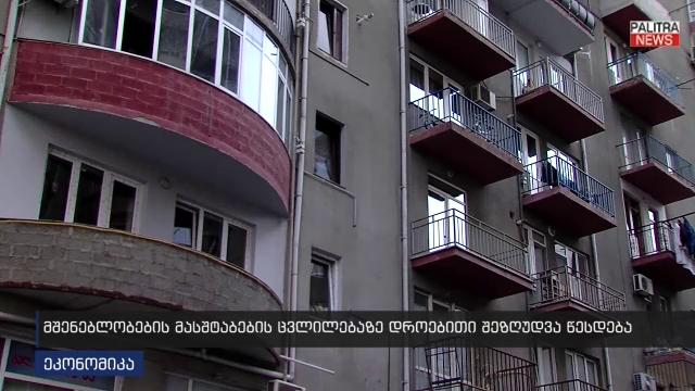 ახალი შეზღუდვები მშენებლობის მასშტაბებზე თბილისში - რას შეცვლის რეგულაციები დედაქალაქში?