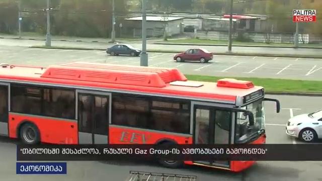 """""""თბილისში შესაძლოა, რუსული """"Группа ГАЗ""""-ის ავტობუსები გამოჩნდეს"""""""