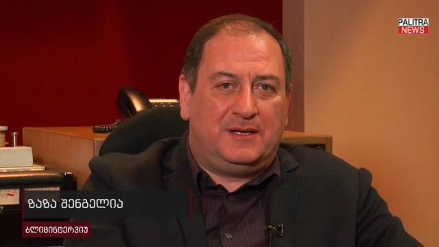 """""""ბევრი ადამიანი ვიცი საქართველოში, რომელსაც გრიშა კაკაჩიას ვუწოდებდი"""" - ზაზა შენგელიას ბლიცი"""