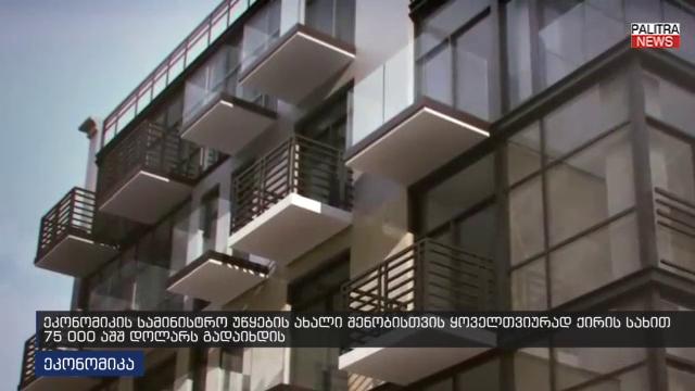 ეკონომიკის სამინისტრო უწყების ახალი შენობისთვის ყოველთვიურად ქირის სახით 75 000 აშშ დოლარს გადაიხდის