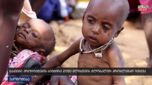2050 წლისთვის მსოფლიოს შიმშილი ელის? - WWF-ის საგანგაშო ანგარიში