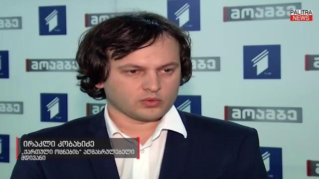 """ახალი სახეები კოალიციაში - როგორ აპირებს """"ქართული ოცნება"""" გუნდის გაძლიერებას?"""