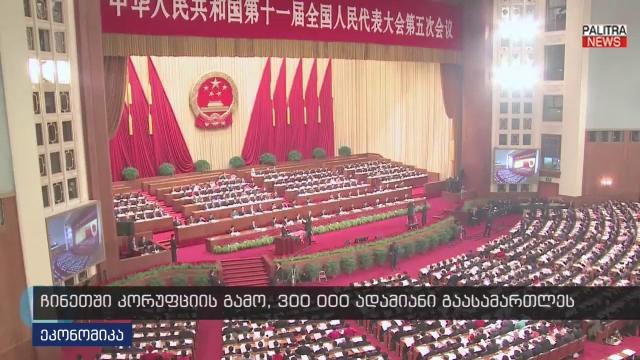 300 000 ადამიანი ჩინეთში კორუფციის გამო დასაჯეს