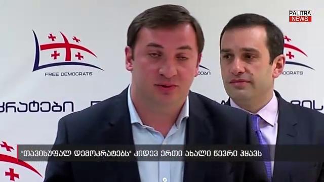 """""""თავისუფალ დემოკრატებს"""" კიდევ ერთი ახალი წევრი ჰყავს"""
