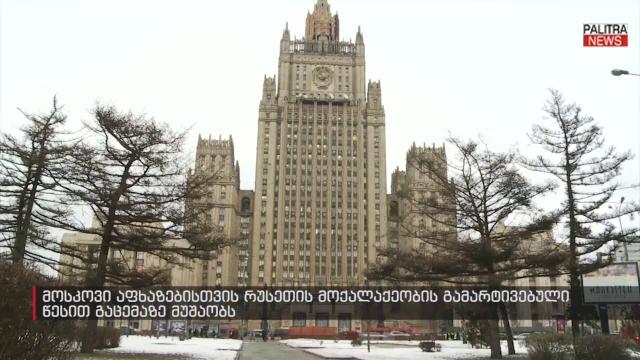 მოსკოვი აფხაზებისთვის რუსეთის მოქალაქეობის გამარტივებული წესით გაცემაზე მუშაობს