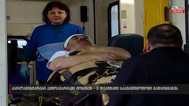 დეპუტატები ზესტაფონთან ავარიაში მოჰყვნენ - შემთხვევის დეტალები