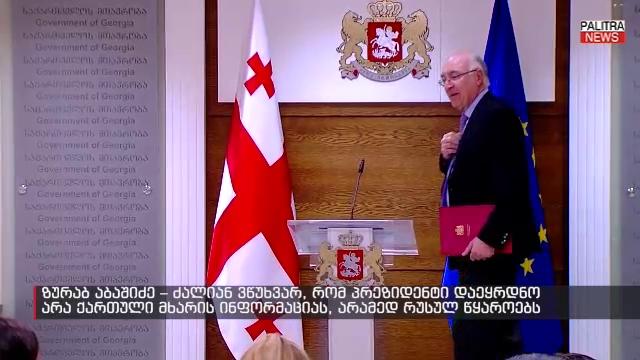 """ზურაბ აბაშიძე გაოცებულია: """"პრეზიდენტი არა ქართული მხარის, არამედ რუსულ წყაროებს დაეყრდნო"""""""