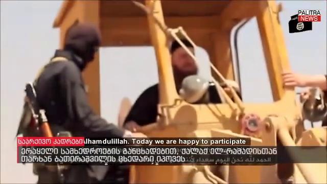 ბათირაშვილის ცხედარი ნაპოვნია - ერაყელი სამხედროები ქართველი ტერორისტის გარდაცვალებაზე