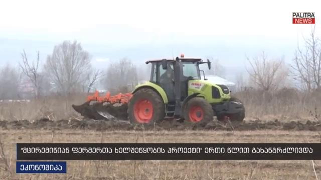 მცირემიწიანი ფერმერები აგრობარათებს წელსაც მიიღებენ
