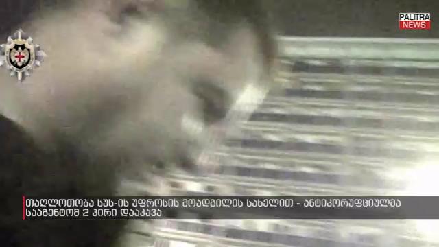 თაღლითობა სუს-ის უფროსის მოადგილის სახელით: სუს-ი ოპერატიულ ვიდეომასალას ავრცელებს