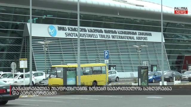 გამკაცრებული უსაფრთხოების ზომები საქართველოს საზღვრებსა და აეროპორტებში ბრიუსელის ტერაქტის შემდეგ