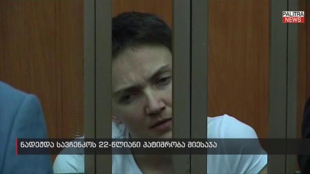 განაჩენის გამოცხადების დროს ნადია სავჩენკომ სიმღერა დაიწყო - რამდენი წელი მიუსაჯა რუსულმა სასამართლომ უკრაინელ მფრინავს