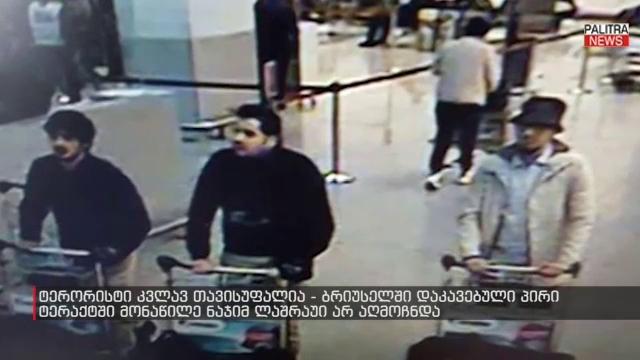 ტერორისტი კვლავ თავისუფალია: ბრიუსელში დაკავებული პირი ტერაქტში მონაწილე არ აღმოჩნდა