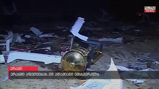 ტერაქტით დასრულებული ფეხბურთის მატჩი - თვითმკვლელი ტერორისტის აფეთქებას ერაყში 29 ადამიანი ემსხვერპლა