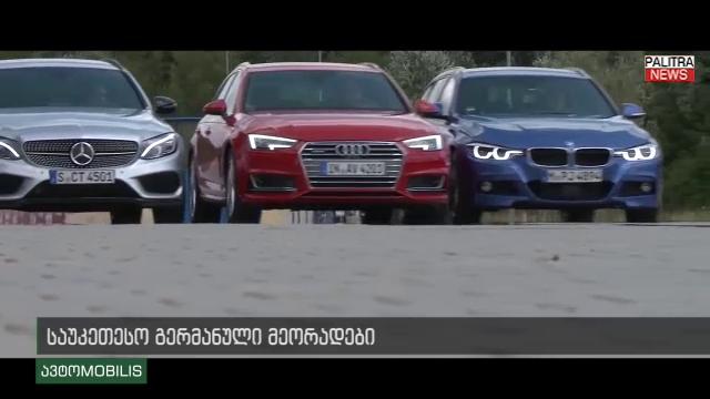 რომელია საუკეთესო მეორადი გერმანული ავტომობილები - პროფესიონალური რჩევები