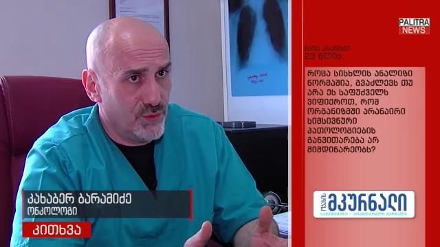 ონკოლოგის პასუხები სიმსივნის შესახებ მაყურებლის მიერ დასმულ შეკითხვებზე