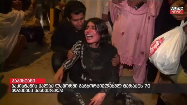 პაკისტანში აფეთქებას 70 ადამიანი, მათ შორის, 30 ბავშვი ემსხვერპლა