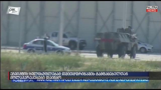თვითმფრინავის გამტაცებელთან ეგვიპტემ მოლაპარაკებები დაიწყო - რამდენი ადამიანი რჩება ბორტზე?