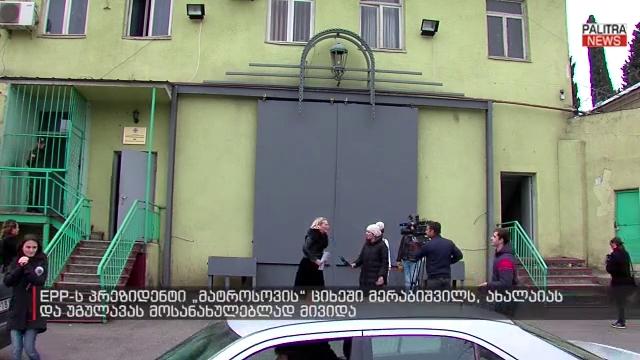 EPP-ს პრეზიდენტი ე.წ. მატროსოვის ციხეში ვანო მერაბიშვილის, ბაჩო ახალაიასა და გიგი უგულავას მოსანახულებლად შევიდა